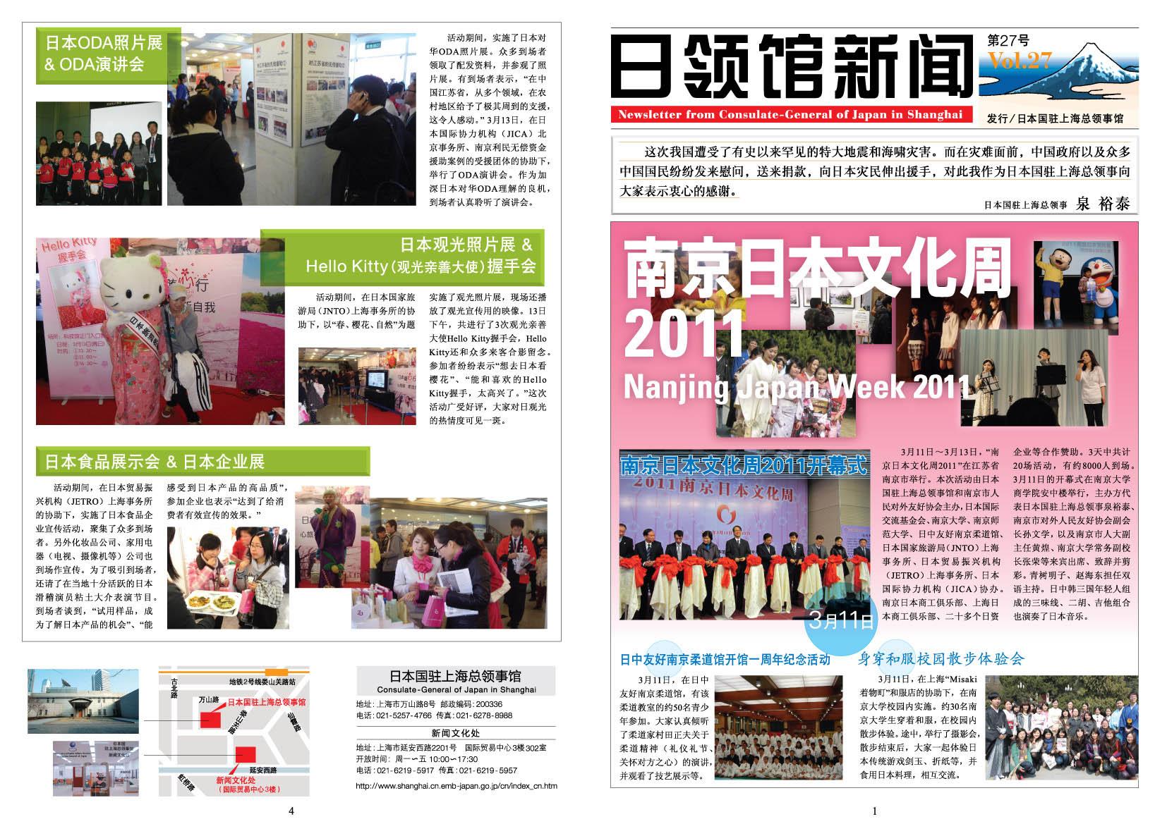 2011上海日本文化周