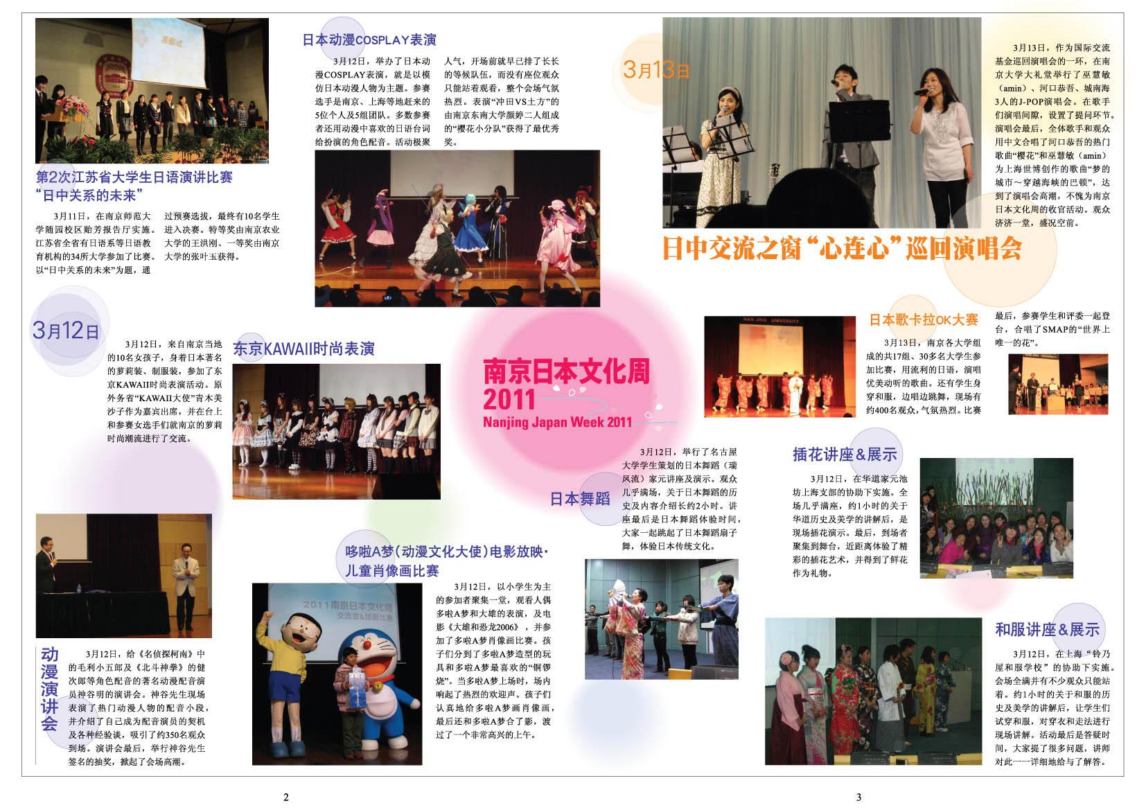 2009合肥日本文化周