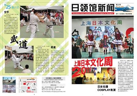 2011南京日本文化周