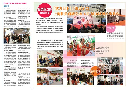2012活力日本展