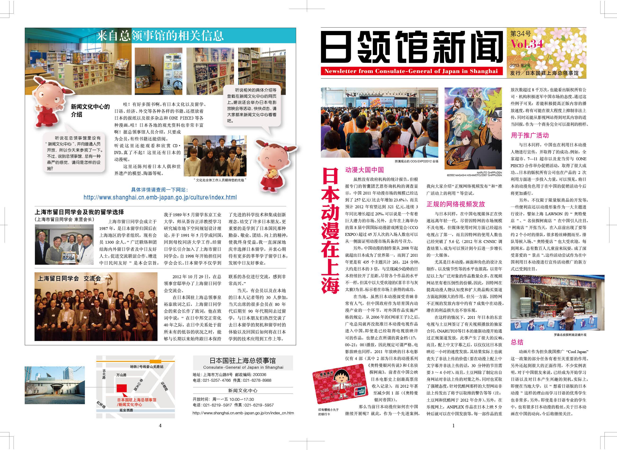 2010南京日本文化周
